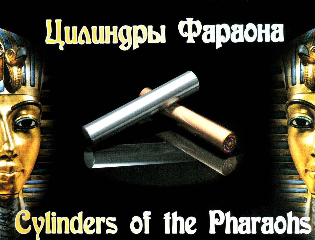 cylindry-faraonów.jpg